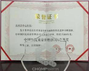"""中心医院喜获2018年度""""中国医疗质量管理(医疗)'卓越奖"""