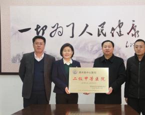 中心医院顺利通过邢台市第一家二级甲等综合医院 等级评审